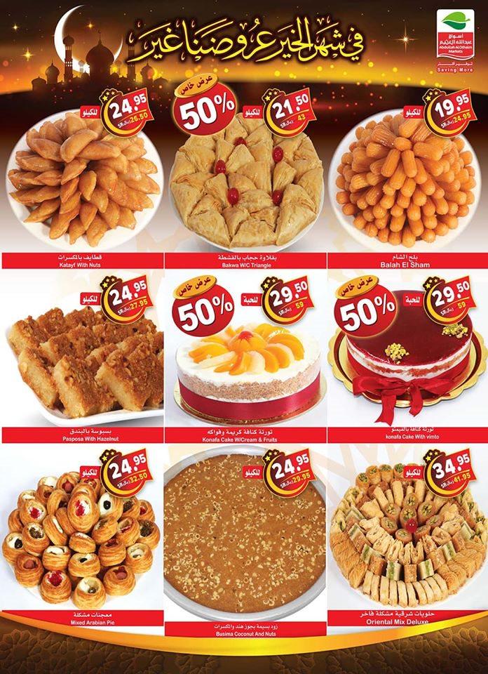 تخفيضات othaim markets علي الحلويات الشرقية Ramadan 2020
